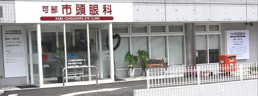 広島市安佐北区眼科 緑内障、白内障手術